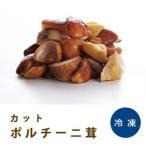 業務用 冷凍ポルチーニ茸カットMIX 500g シンポフーズ 冷凍保存食品 冷凍食品 食材
