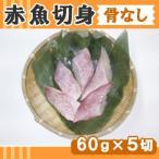 だんどり上手 赤魚切身(骨なし) 60gx5切 極洋 冷凍食品 業務用
