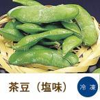 茶豆 (塩味) 500g マルヤ水産 えだまめ 枝豆 えだ豆 エダ豆 おつまみ ツマミ 肴 [冷凍食品]