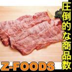 業務用 旨加工牛ハラミ1kg エスフーズ 冷凍保存食品 冷凍食品 食材