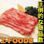 牛バラ・スライス 500g 輸入 生肉 牛肉 カット済 そのまま使える 調理具材 料理材料 家庭用 業務用 [冷凍食品]