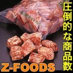 業務用 NロースダイスIQF(サイコロステーキ)1kg ホクビー 冷凍保存食品 冷凍食品 食材
