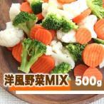 業務用 冷凍野菜 洋風野菜ミックス500g 冷凍保存食品 冷凍食品 食材
