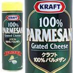 クラフトパルメザンチーズ80g クラフト 粉チーズ 調味料 バスタ ピザ ピッツァ 業務用 [常温商品]