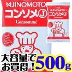 味の素コンソメJ 500g袋 味の素 スープ ダシ 大容量 まとめ買い 洋風調味料 業務用 [常温商品]
