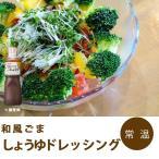 和風ごましょうゆドレッシング 1L キユーピー (キューピー QP) 食品 [常温商品]