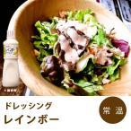 レインボー ドレッシング 1L キユーピー キューピー QP サラダに 味付け用 調味料 洋風 洋食 大容量 まとめ買い 業務用 [常温商品]
