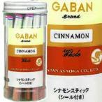 シナモン (スティック) 20本入り GABAN ギャバン 調味料 香辛料 スパイス 製菓材料 業務用 [常温商品]