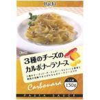 3種のチーズのカルボナーラソース 1食 130g ハチ スパゲティ スパゲッティ パスタソース 業務用 [常温商品]