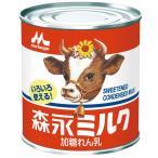 コンデンスミルク 加糖練乳 397g 森永 缶詰 調味料 製菓材料 業務用 [常温商品]