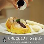 チョコレートシロップボトル 623g ハーシー パンケーキに スイーツ おやつ デザート パフェに チョコシロップ 製菓材料 業務用 [常温商品]