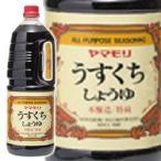 醤油 うすくち 特級 1.8L ヤマモリ しょうゆ ショウユ 薄口 調味料 汁 ダシ 和風 和食 業務用 [常温商品]
