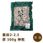 菌床2-2.5 厚 500g 神乾 しいたけ 椎茸 シイタケ 茸 きのこ キノコ 料理材料 調理具材 業務用 [常温商品]