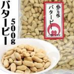 バターピー 500g 岡井 バタピー バターピーナッツ 業務用 [常温商品]