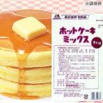 業務用 ホットケーキミックス1kg 森永 食材 食品