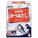 かつおだし顆粒 500g × 2P シマヤ カツオ 鰹ダシ 鍋 スープ 業務用 [常温商品]
