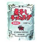 にぼしラーメン 1kg 創味 中華スープ 煮干し DHA EPA スープ 鍋 業務用 [常温商品]