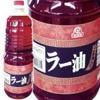 ラー油 1.65L 中華 調味料 ソース 業務用 [常温商品]