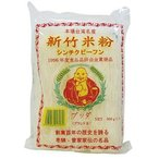 新竹米粉300g 台湾産 ビーフン 業務用 [常温商品]