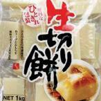 生切り餅 もち米粉 シングルパック 1kg 木村食品 おもち 大容量 まとめ買い 業務用 [常温商品]