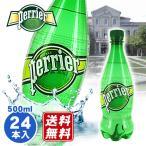 ペリエ ペットボトル 500ml 24本入 炭酸水