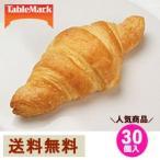 送料無料 パン クロワッサン30個入り テーブルマーク