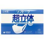 【日本製】ユニ・チャーム 超立体マスク  ソフトーク  100枚入 ふつうサイズ