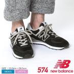 ニューバランス スニーカー レディース メンズ NEW BALANCE ML574EGK 黒 シューズ 靴 おすすめ おしゃれ ブランド