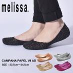 メリッサ フラット シューズ レディース パンプス MELISSA CAMPANA PAPEL VII AD 誕生日 プレゼント ギフト 靴 ブランド