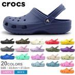 クロックス CROCS サンダル クラシック CLASSIC 10001 メンズ レディース 男女兼用 つっかけ 靴 おしゃれ サボ クロッグ