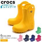 クロックス ハンドル イット レイン ブーツ HANDLE IT RAIN BOOT キッズ ジュニア CROCS 靴 子供靴 ブランド