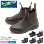 ブランドストーン BLUNDSTONE サイドゴア ブーツ メンズ レディース 靴 男性用 女性用