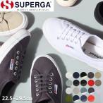 スペルガ SUPERGA スニーカー レディース メンズ 2750-COTU クラシック CLASSIC S000010 靴 シューズ キャンバス おしゃれ 夏 父の日 ブランド