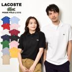 ( ゆうパケット可 ) ラコステ 半袖ポロシャツ メンズ LACOSTE CLASSIC PIQUE POLO L1212 クラシック レトロ ワニ ロゴ ワンポイント