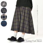 ( 土日限定!エントリーでPT+5% ) ( 半額以下 ) スカート レディース ロングテール スカート ネイビー 紺 グレー ベージュ グリーン 春