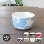 マリメッコ 食器 ボウル 250ml 陶磁器 キッチン用品 北欧雑貨 MARIMEKKO インテリア ブランド プレゼント ギフト 鉢