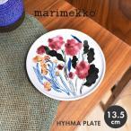 マリメッコ 食器 ヒュフマ プレート 13.5cm 北欧 雑貨 MARIMEKKO 皿 キッチン用品 おしゃれ ブランド ホワイトデー お返し