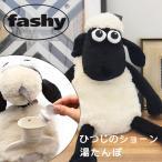 ファシー ひつじのショーン 湯たんぽ キッズ ベビー FASHY 防寒 冬 ブランド 海外 クリスマス