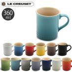 ルクルーゼ 食器 マグカップ 360ml PG9003-00 キッチン用品 コップ せっ器 誕生日 プレゼント ギフト ブランド LE CREUSET 母の日 2021 春 夏 父の日