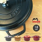 ストウブ 鍋 18cm ピコ キャストアイアン ラウンド ココット 1.7l staub 鋳物 ホーローウェア 両手鍋 キッチン用品 料理 誕生日 プレゼント ブランド