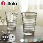 イッタラ グラス アイノ アアルト セット ペア 2個 330ml IITTALA AINO AALTO 食洗機対応 コップ 食器 ガラス 北欧 秋冬