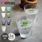 イッタラ カステヘルミ タンブラー 300ml 2個セット KASTEHELMI TUMBLER グラス コップ 食器 キッチン用品 北欧雑貨 ブランド