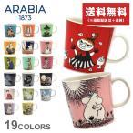 アラビア マグカップ ムーミンマグ ARABIA 食器 北欧雑貨 ブランド 0.3L キッチン用品 インテリア 陶磁器 秋