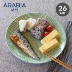 アラビア 食器 24H アベック プレート 26cm ARABIA グリーン 緑 丸皿 柄 陶器 北欧 雑貨 ブランド キッチン用品 夏
