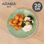 アラビア 食器 24h アベック プレート 20cm ARABIA 1056123 グリーン お皿 雑貨 キッチン用品 磁器 皿 北欧 緑 ギフト 夏 ブランド