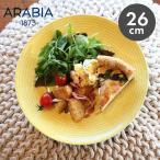アラビア 食器 24h アベック プレート 26cm ARABIA 1056122 イエロー 北欧 食器 雑貨 お皿 キッチン 用品 夏 ブランド