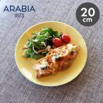 アラビア 食器 24h アベック プレート 20cm ARABIA 1056121 イエロー 北欧 食器 雑貨 お皿 キッチン 用品 夏 ブランド