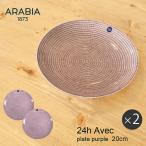 アラビア アベック 皿 プレート 20cm パープル 2枚セット arabia 24h avec plate purple かもめ食堂 人気 ブランド 食洗機対応 秋