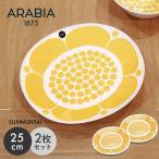 アラビア 食器 スンヌンタイ オーバル プレート 25cm 2枚セット SUNNUNTAI PLATE OVAL イエロー 黄色 復刻 ブランド 秋