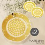 アラビア 食器 スンヌンタイ 皿 イエロー 黄色 26cm 2枚セット ARABIA SUNNUNTAI PLATE プレート 復刻 北欧 雑貨 キッチン用品 秋